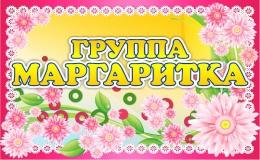 Купить Табличка для группы Маргаритки 260*160 мм в России от 204.00 ₽