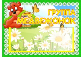 Купить Табличка для группы Медвежонок с карманом для имен воспитателей 220*160 мм в России от 238.00 ₽