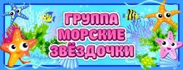 Купить Табличка для группы Морские звёздочки 260*100мм в России от 98.00 ₽