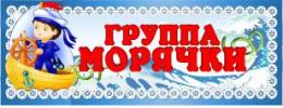 Купить Табличка для группы Морячки 260*100 мм в России от 127.00 ₽