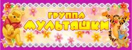 Купить Табличка для группы Мультяшки 260*100 мм в России от 135.00 ₽