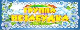 Купить Табличка для группы Незабудка 260*100 мм в России от 93.00 ₽