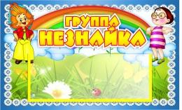 Купить Табличка для группы Незнайка 260*160 мм в России от 248.00 ₽