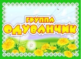 Купить Табличка для группы Одуванчик 220*160 мм в России от 182.00 ₽