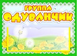 Купить Табличка для группы Одуванчик с карманом для имен воспитателей 220*160 мм в России от 248.00 ₽