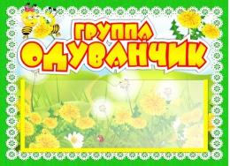 Купить Табличка для группы Одуванчик с карманом для имен воспитателей с пчелкой 220*160 мм в России от 248.00 ₽