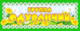 Купить Табличка для группы Одуванчики 260*100 мм в России от 135.00 ₽