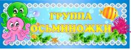 Купить Табличка для группы Осьминожки 260*100 мм в России от 135.00 ₽
