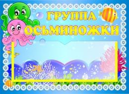 Купить Табличка для группы Осьминожки с карманом для имен воспитателей 220*160 мм в России от 248.00 ₽