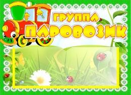 Купить Табличка для группы Паровозик с карманом для имен воспитателей 220*160 мм в России от 238.00 ₽