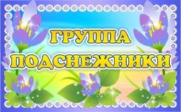 Купить Табличка для группы Подснежники 260*160 мм в России от 204.00 ₽