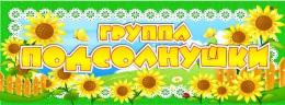 Купить Табличка для группы Подсолнушки 260*100 мм в России от 127.00 ₽
