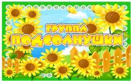 Купить Табличка для группы Подсолнушки 260*160 мм в России от 204.00 ₽