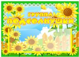 Купить Табличка для группы Подсолнушки с карманом для имен воспитателей 220*160 мм в России от 238.00 ₽