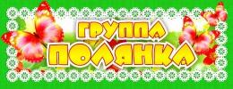 Купить Табличка для группы Полянка  260*100 мм в России от 127.00 ₽