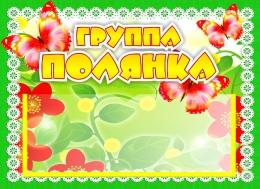 Купить Табличка для группы Полянка с карманом для имен воспитателей 220*160 мм в России от 238.00 ₽