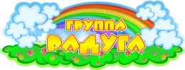 Купить Табличка для группы Радуга 300*120 мм в России от 133.00 ₽