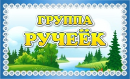 Купить Табличка для группы Ручеёк 260*160 мм в России от 215.00 ₽