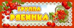 Купить Табличка для группы Рябинка 260*100 мм в России от 127.00 ₽