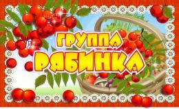 Купить Табличка для группы Рябинка 260*160 мм в России от 204.00 ₽