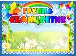 Купить Табличка для группы Семицветик с карманом для имен воспитателей 220*160 мм в России от 238.00 ₽