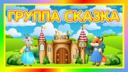 Купить Табличка для группы Сказка радужная 350*200 мм в России от 343.00 ₽