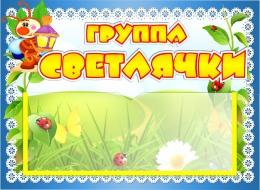 Купить Табличка для группы Светлячки с карманом для имен воспитателей 220*160 мм в России от 238.00 ₽