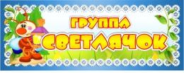 Купить Табличка для группы Светлячок 260*100 мм в России от 127.00 ₽