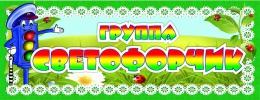 Купить Табличка для группы Светофорчики 260*100 мм в России от 127.00 ₽