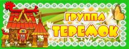 Купить Табличка для группы Теремок 260*100 мм в России от 93.00 ₽