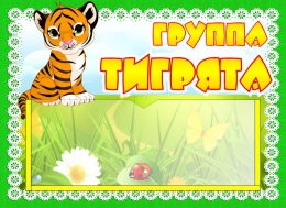 Купить Табличка для группы Тигрята с карманом для имен воспитателей 220*160 мм в России от 238.00 ₽