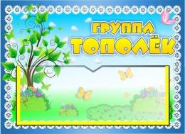 Купить Табличка для группы Тополёк с карманом для имен воспитателей 220*160 мм в России от 248.00 ₽