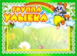 Купить Табличка для группы Улыбка с карманом для имен воспитателей в зеленых тонах 220*160 мм в России от 248.00 ₽