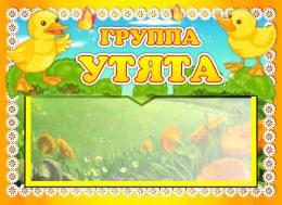 Купить Табличка для группы Утята с карманом для имён воспитателей  220*160 мм в России от 238.00 ₽