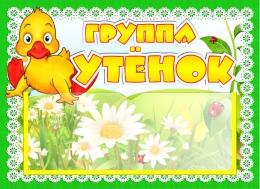 Купить Табличка для группы Утёнок с карманом для имен воспитателей 220*160 мм в России от 238.00 ₽