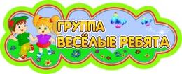 Купить Табличка для группы Веселые ребята 280*110 мм в России от 151.00 ₽