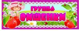 Купить Табличка для группы Вишенка 260*100 мм в России от 127.00 ₽