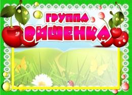 Купить Табличка для группы Вишенка с карманом для имен воспитателей 220*160 мм в России от 238.00 ₽