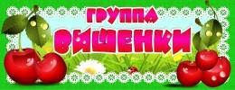 Купить Табличка для группы Вишенки  260*100 мм в России от 127.00 ₽