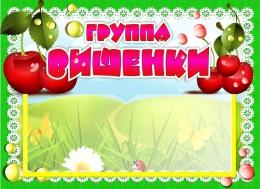 Купить Табличка для группы Вишенки с карманом для имен воспитателей 220*160 мм в России от 238.00 ₽