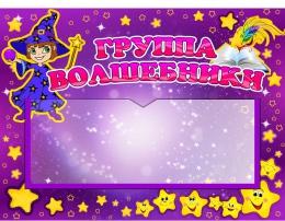 Купить Табличка для группы Волшебники с карманом для имён воспитателей  220*170 мм в России от 249.00 ₽
