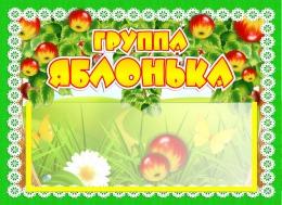 Купить Табличка для группы Яблонька с карманом для имен воспитателей 220*160 мм в России от 238.00 ₽