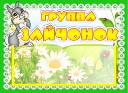 Купить Табличка для группы Зайчонок с карманом для имен воспитателей 220*160 мм. в России от 248.00 ₽
