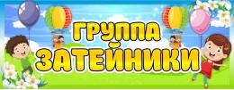 Купить Табличка для группы Затейники 260*100 мм в России от 127.00 ₽