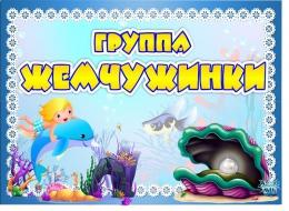 Купить Табличка для группы Жемчужинка 220*160 мм в России от 126.00 ₽