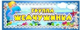 Купить Табличка для группы Жемчужинка 260*100 мм в России от 127.00 ₽