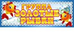 Купить Табличка для группы Золотые рыбки 260*100 мм в России от 127.00 ₽