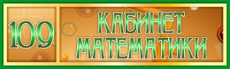Купить Табличка для кабинета математики в золотисто-зелёных тонах 330*100мм в России от 171.00 ₽