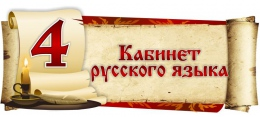 Купить Табличка для кабинета русского языка и литературы в виде свитка 330*140мм в России от 292.00 ₽