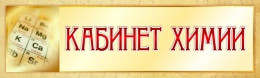 Купить Табличка  для кабинета Химии 330*100 мм в России от 162.00 ₽